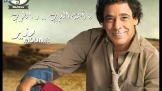 اغاني حصرية اغنية محمد منير فى عينيكى غربة النسخة الاصلية 2012 تحميل MP3