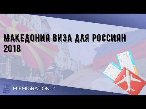 Македония виза для россиян 2018