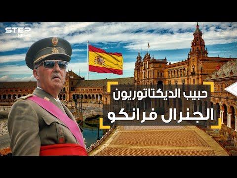 الجنرال الإسباني فرانكو