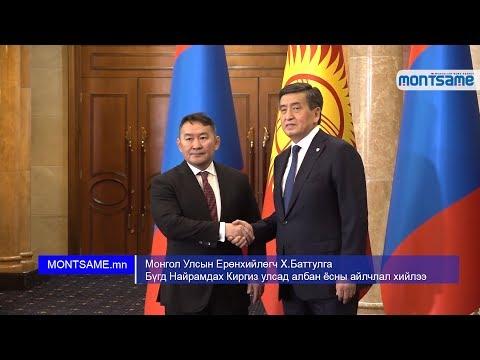 Монгол Улсын Ерөнхийлөгч Х.Баттулга Бүгд Найрамдах Киргиз улсад албан ёсны айлчлал хийлээ