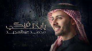 مازيكا محمد عبدالمجيد - يا بختي فيك (حصرياً) | 2020 تحميل MP3
