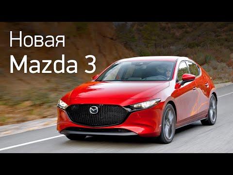 Новая Mazda 3 на первом тест-драйве: неужели комфорт вместо азарта? онлайн видео