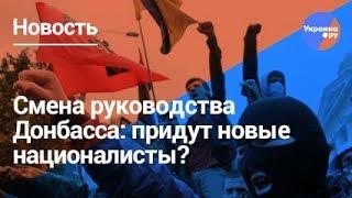 Националисты возглавят Донбасс?