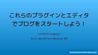 これらのプラグインとエディタでブログをスタートしよう!Aichi WordPress Meetup #8