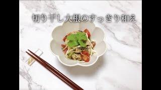 宝塚受験生のダイエットレシピ〜切り干し大根のすっきり和え〜のサムネイル
