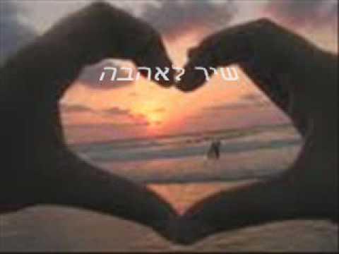 יחד לב אל לב