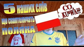 5 Українських слів, що спантеличать поляка / 5 Ukraińskich słów, które zaskakują Polaka