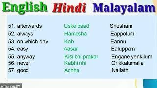 100 Useful Words in Hindi, Malayalam and English.Hindi Malayalam Dictionary.