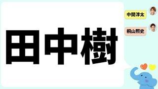 田中樹くんの母親の誕生日を祝う桐山照史くんと中間淳太くん