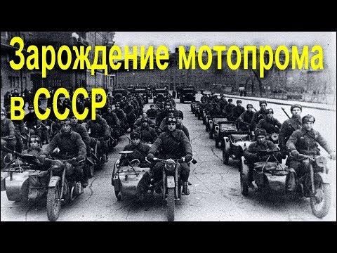 Мотопром в СССР - как всё начиналось