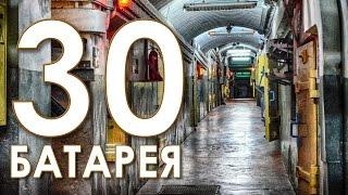 Севастополь, 30 бронебашенная батарея. Наше время.
