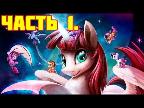Часть 1. My Little Pony: Harmony Quest - Кусочек витража. Diana Games TV