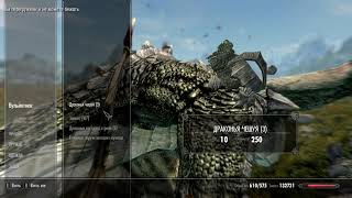 Skyrim Special Edition два дракона возврат словаря