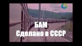 БАМ ► Сделано в СССР (Документальный фильм)