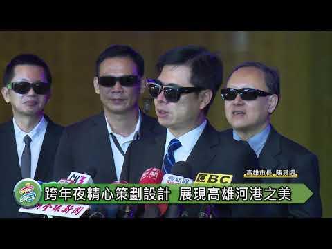 最大鏡球首次升空 照亮百年高雄 陳其邁宣告「海上舞台」正式現身