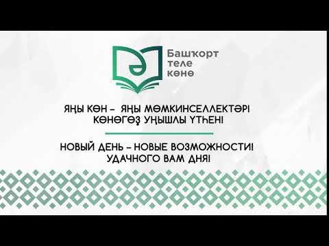 Ко дню башкирского языка 2