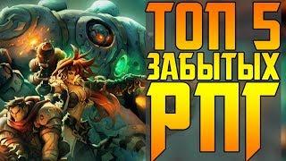 ТОП 5 НЕЗАСЛУЖЕННО ЗАБЫТЫХ RPG