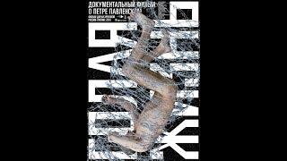 """Документальный фильм  """"Голая жизнь"""", 2016. Реж.Дарья Хренова"""