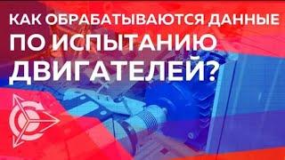 📌  «Двигатели Дуюнова»: как обрабатываются данные по испытанию двигателей? l Рабочие будни проект