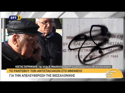 Οι αγωνιστές της αντίστασης καθαρίζουν…το Ναζισμό από το μνημείο Απελευθέρωσης    06/12/18   ΕΡΤ