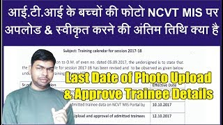 How to uploading ITI admitted trainees data on NCVT MIS