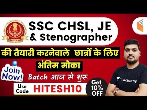 """SSC JE, CHSL & Stenographer   Reasoning Topicwise Batch is Coming   Use Code """"HITESH10"""""""