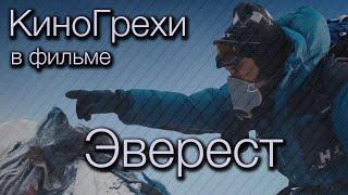 КиноГрехи в фильме Эверест | KinoDro