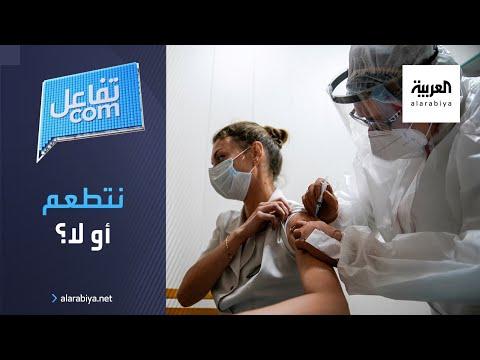 العرب اليوم - شاهد: حملات رافضة لأخذ لقاح