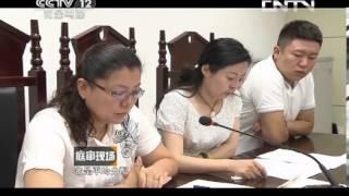 20131109 庭审现场 姑嫂间的亲情保卫战