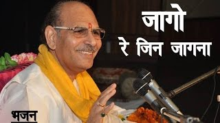 Jaago Re Jin Jagna | जागो रे जिन जागना | Bhajan | Sudhanshu Ji Maharaj