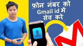 How to Add Contacts to Gmail id ? Gmail id me phone number kaise Save kare - Download this Video in MP3, M4A, WEBM, MP4, 3GP