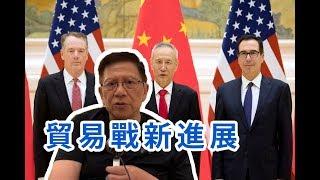 (中文字幕)貿易戰特朗普想踢中方出WTO 台海局勢緊張對峙〈蕭若元:理論蕭析〉2019-07-29