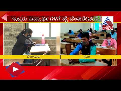 Gadag; 2 PUC Students Who Came To Write Exam Tests With High Temperature