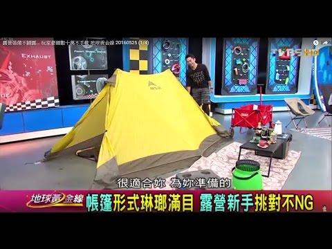 帳篷形式琳瑯滿目,露營新手挑對不NG