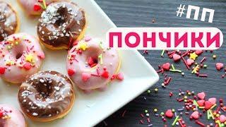 ПП ПОНЧИКИ/ДОНАТСЫ🍩Простой ПП Десерт БЕЗ САХАРА🌟Olya Pins
