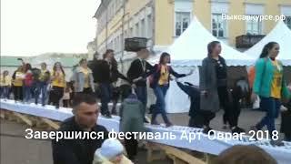 Выксавкурсе.рф: Арт-Овраг 2018 завершился