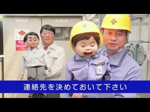 ホアンくん「台風時の連絡先」篇(タイプ2)