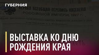 Выставки ко дню рождения края готовит госархив. GuberniaTV