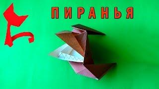 Убойное видео оригами пиранья кусает!Как сделать оригами пиранью.