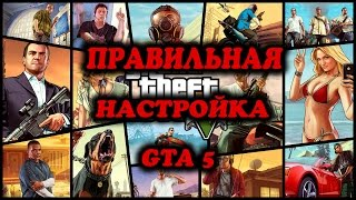 Правильная настройка GTA5 для среднего ПК