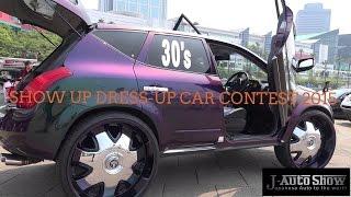 SHOWUPDressUpCarContest2015-SHOWUPドレスアップコンテスト2015・総集編