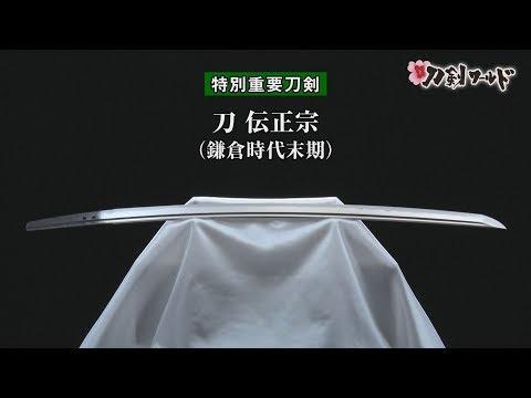 刀  無銘  伝正宗の動画
