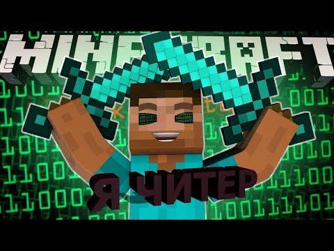 Minecraft Песня: Я - Читер! (Пародия на Imagine Dragons - Believer)