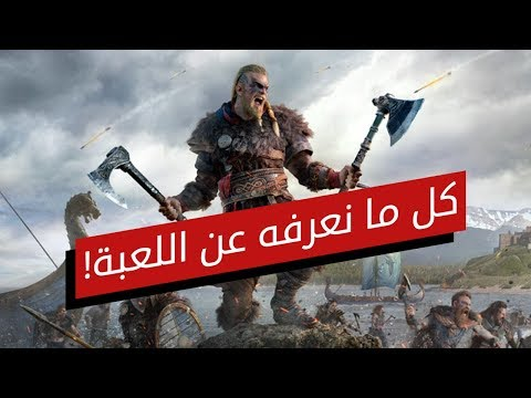 كل ما نعرفه عن Assassins Creed Valhalla حتى الآن!