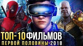 Лучшие фильмы 2018 года: первое полугодие