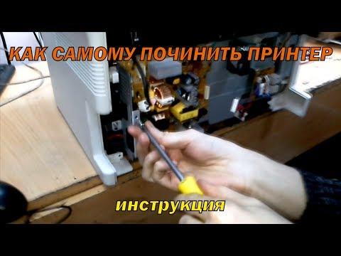Ремонт принтера: не включается, долго греется, не захватывает бумагу (printer repair)