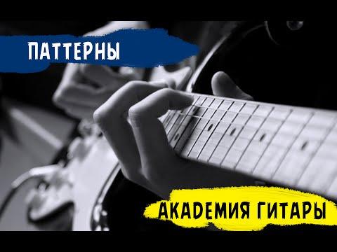 Необычные арпеджио — аккорд B7