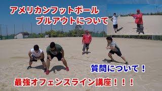 アメリカンフットボール最強OL塾!!!オフェンスラインプルアウトについて!