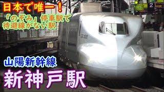 [のぞみ停車駅で待避線がない!]山陽新幹線新神戸駅発着シーン