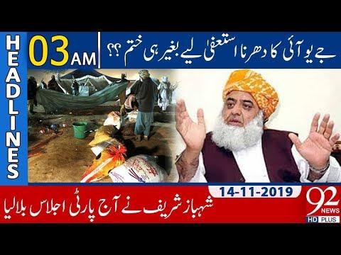 News Headlines | 03:00 AM | 14 November 2019 | 92NewsHD